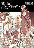 劇場版 文豪ストレイドッグス DEAD APPLE 1週目 入場者特典 小説 BEAST 白の芥川 黒の敦