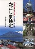 かごしま検定―鹿児島観光・文化検定公式テキストブック