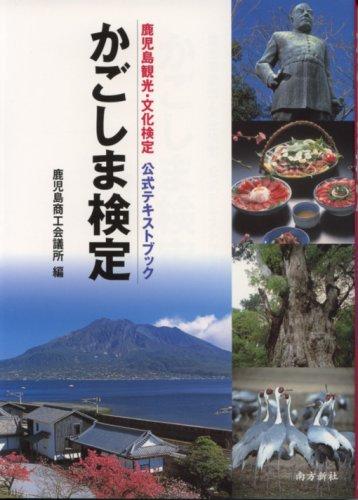 かごしま検定―鹿児島観光・文化検定公式テキストブックの詳細を見る