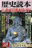 歴史読本 2008年 12月号 [雑誌]