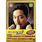 やりすぎコージー DVD BOX7 ウソかホントかわからない やりすぎ都市伝説 第4章・ツッコミ5/山ちゃん亮ちゃんコンビ結成!