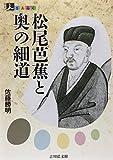 松尾芭蕉と奥の細道 (人をあるく)