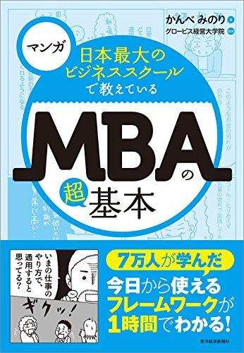 マンガ 日本最大のビジネススクールで教えているMBAの超基本の詳細を見る