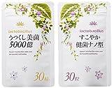 花菜の選べる乳酸菌 1袋30粒入り×2