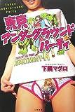 東京アンダーグラウンドパーティ