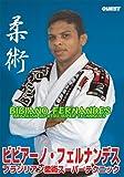 ビビアーノ・フェルナンデス ブラジリアン柔術スーパーテクニック[DVD]