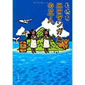 エロマンガ島の三人 (文春文庫)