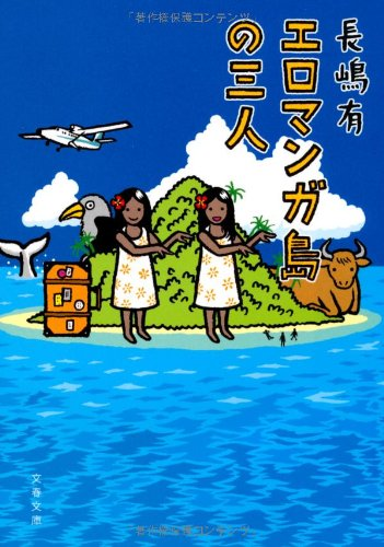 エロマンガ島の三人 (文春文庫)の詳細を見る
