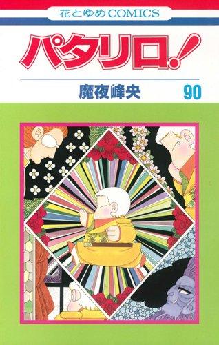 パタリロ! 90 (花とゆめCOMICS)の詳細を見る