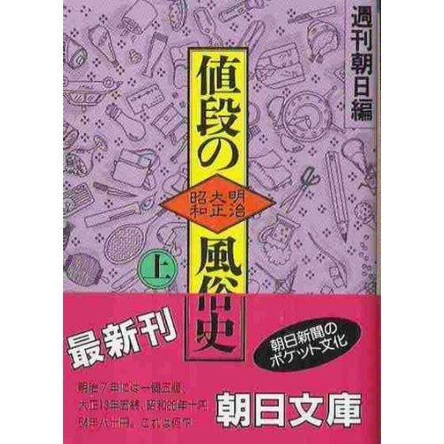 値段の明治大正昭和風俗史〈上〉 (朝日文庫)の詳細を見る