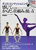 DVD付 ダンス・コンディショニング 感じてとらえるからだの仕組みと使い方 画像