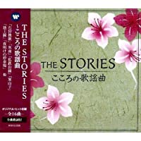 CD THE STORIES こころの歌謡曲 WQCQ-226 【人気 おすすめ 通販パーク】