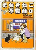 まねきねこ不動産 (4) (ねこぱんちコミックス)