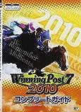 「ウイニングポスト7 2010 コンプリートガイド」の画像