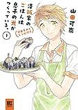 澤飯家のごはんは息子の光がつくっている。簡単家めしレシピ付き (1) (バーズコミックス スペシャル)