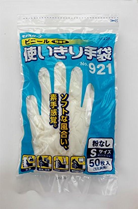モデルローブNo921ビニール使いきり手袋粉なし50枚袋入S