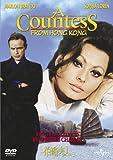 伯爵夫人[DVD]