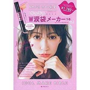 NMB48 吉田朱里 プロデュース キラキラW涙袋メーカーつき IDOL MAKE BIBLE@アカリン ([バラエティ])