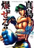 真島、爆ぜる!! 08—陣内流柔術流浪伝 (ニチブンコミックス)