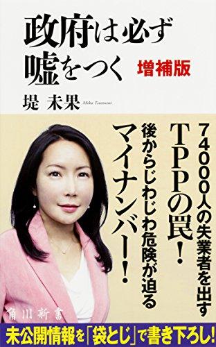 政府は必ず嘘をつく 増補版 (角川新書)