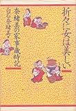 折々に女は美しい—奈緒美の家事歳時記 (1981年)