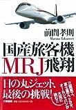 国産旅客機MRJ飛翔 [ハードカバー] / 前間 孝則 (著); 大和書房 (刊)