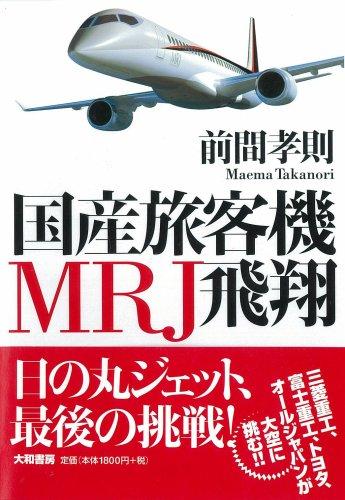 国産旅客機MRJ飛翔の詳細を見る