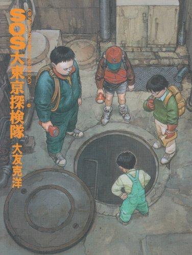 SOS大東京探検隊 (KCデラックス ヤングマガジン)の詳細を見る