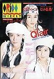 オリコン・ウィークリー 1993年7月19日号 通巻712号