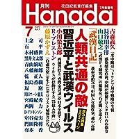月刊Hanada2020年7月号 [雑誌]