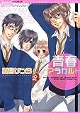 青春アラカルト  / 夏目 かつら のシリーズ情報を見る