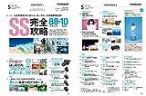 デジタルカメラマガジン2017年5月号 画像