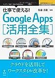 仕事で使える! Google Apps 活用全集 (仕事で使える! シリーズ(NextPublishing))