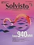 次世代エネルギーの探究メディア「月刊ソルビストVol.41」