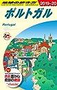 A23 地球の歩き方 ポルトガル 2019~2020 (地球の歩き方 A 23)