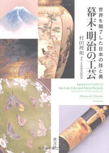 幕末・明治の工芸—世界を魅了した日本の技と美 -