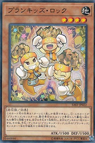 遊戯王 SAST-JP022 プランキッズ・ロック (日本語版 ノーマル) SAVAGE STRIKE サベージ・ストライク