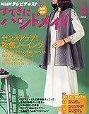 NHK すてきにハンドメイド 2015年 09 月号 [雑誌]
