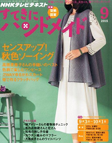NHK すてきにハンドメイド 2015年 09 月号 [雑誌]の詳細を見る