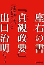 座右の書『貞観政要』 中国古典に学ぶ「世界最高のリーダー論」