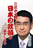これからの日本の政治の話をしよう