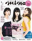 mina(ミーナ) 2017年 04 月号 [雑誌] ()