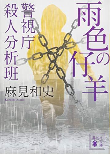 雨色の仔羊 警視庁殺人分析班 (講談社文庫)の詳細を見る