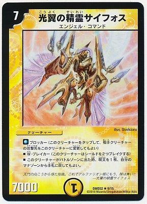 デュエルマスターズ/DMD-32/9/R/光翼の精霊サイフォス