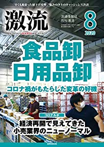 月刊激流 2020年 08月号 [雑誌]