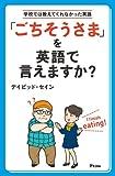 「ごちそうさま」を英語で言えますか?
