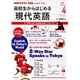 NHKラジオ 高校生からはじめる「現代英語」 2019年 4月号 [雑誌] (NHKテキスト)