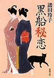 黒船秘恋 (新潮文庫)