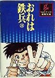 おれは鉄兵〈26〉 (1980年) (ちばてつや漫画文庫)
