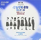 第77回(平成22年度)NHK全国学校音楽コンクール 高等学校の部